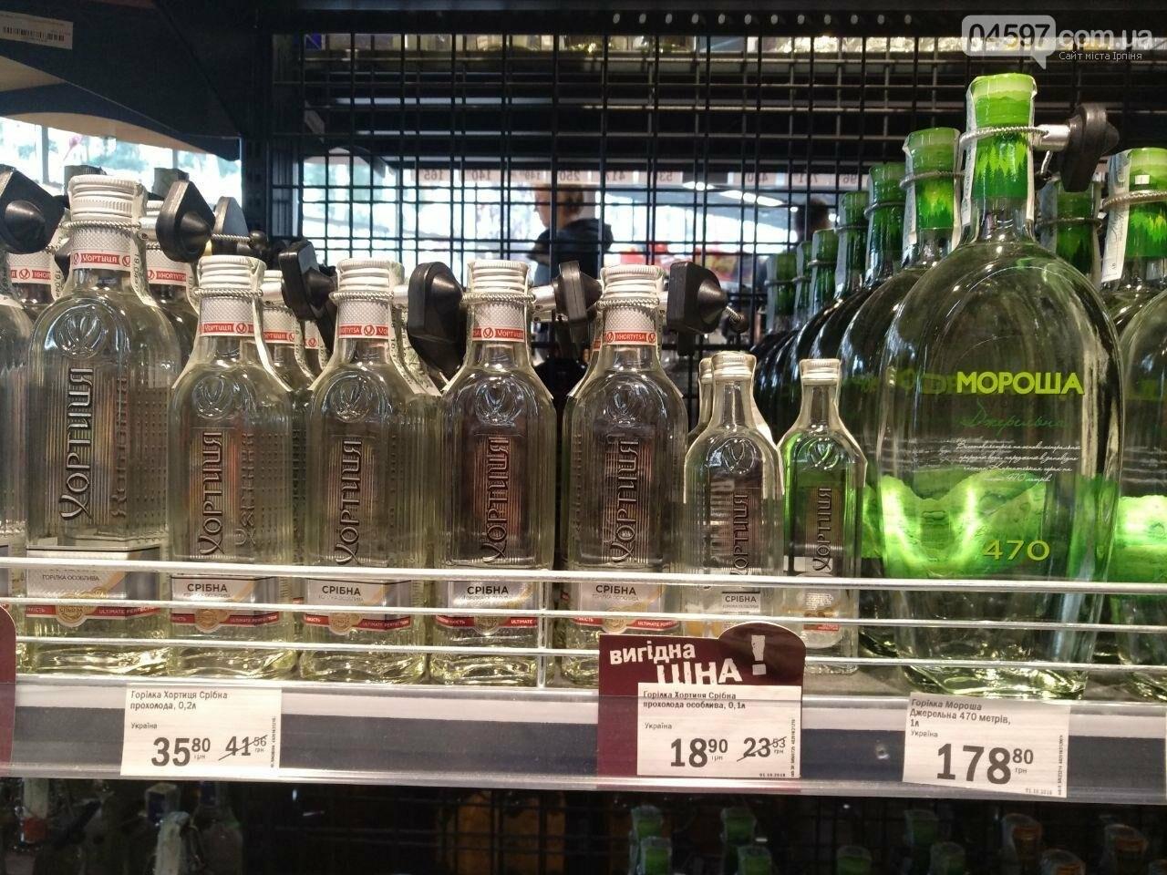 В Ірпені подорожчав алкоголь, фото-8