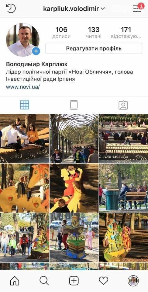 Карплюк запустив сторінку в Instagram, фото-1