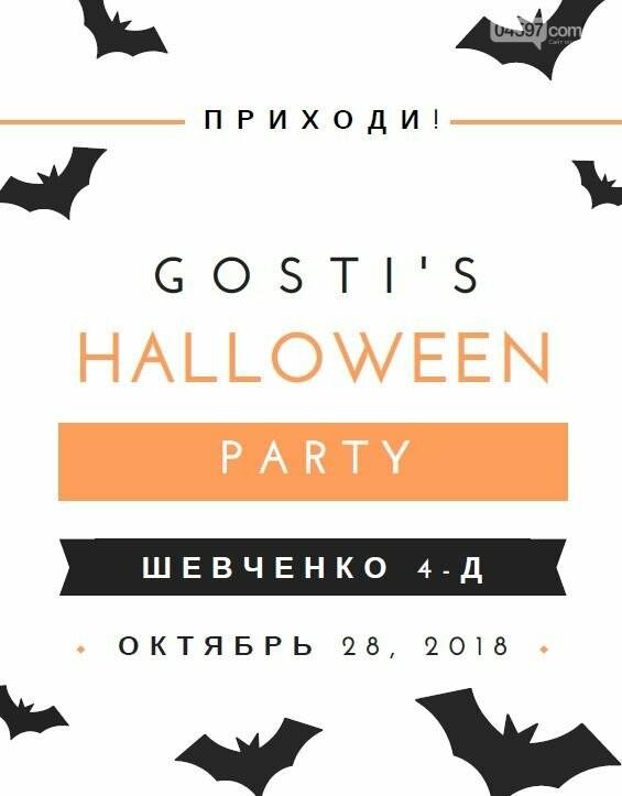 Хелловін у ресторані GOSTI, фото-1