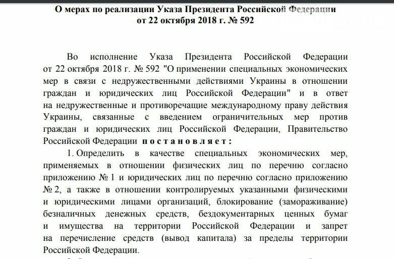 Відома ірпінська компанія потрапила в санкційний список Росії, фото-1