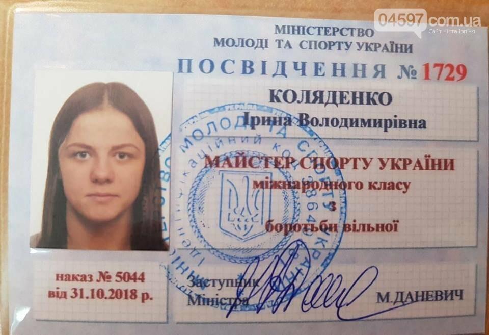 Радіємо за своїх: ірпінська спортсменка отримала високе спортивне звання, фото-1