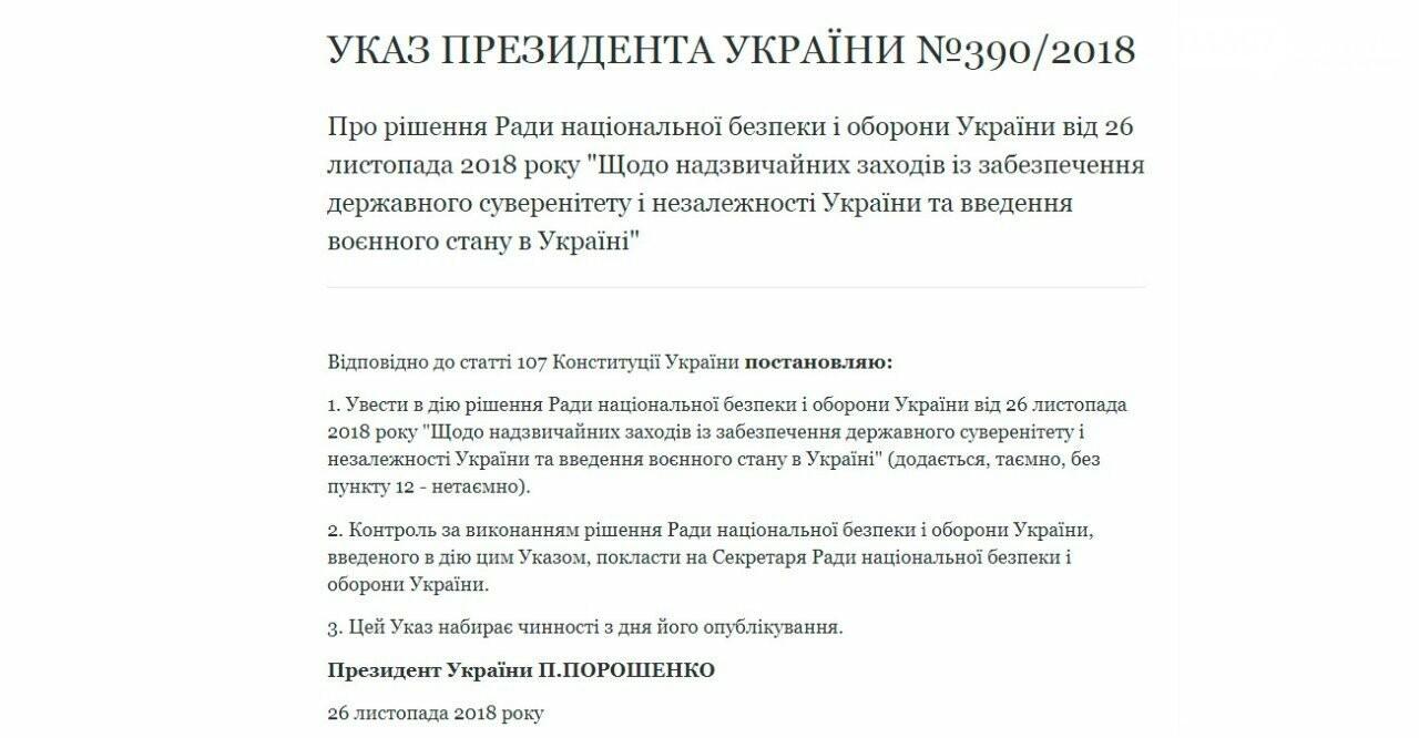 Порошенко підписав указ про введення воєнного стану, фото-1