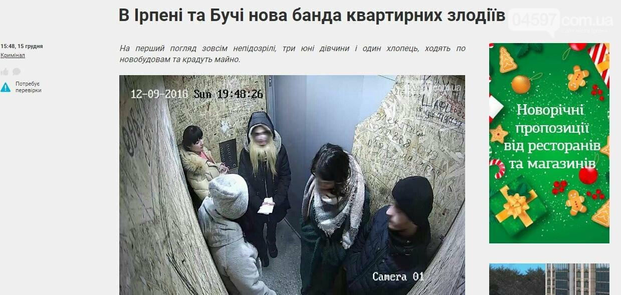 Інформація про квартирних злодіїв виявилась фейком, фото-1