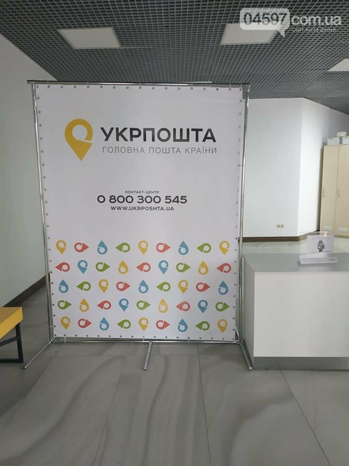 В Ірпені відкрилося нове відділення Укрпошти, фото-2