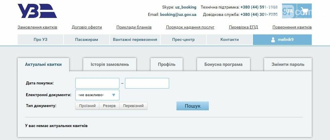 Укрзалізниця відновила повернення квитків через інтернет, фото-1