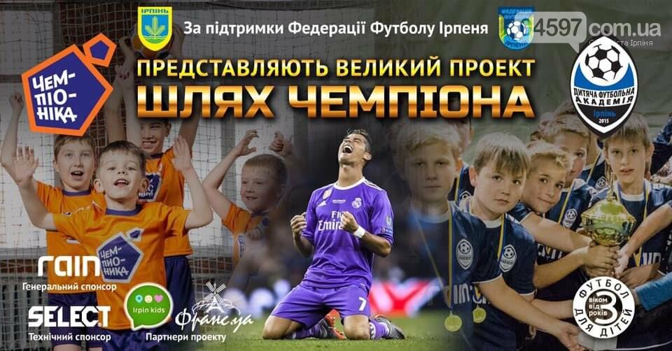 """В Ірпені запускають новий спортивний проект """"Шлях Чемпіона"""", фото-1"""