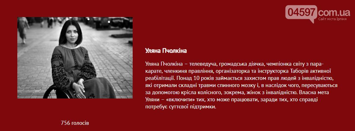 """На премію """"Жінка України 2019"""" висунули мешканку Бучі, фото-1"""