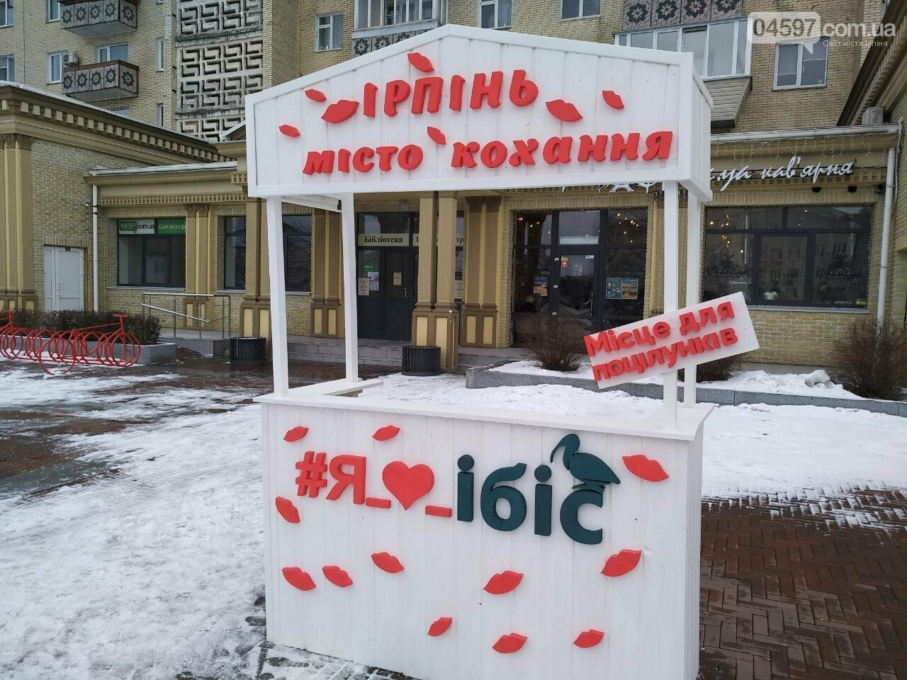 В Ірпені встановили фотозону для поцілунків , фото-1