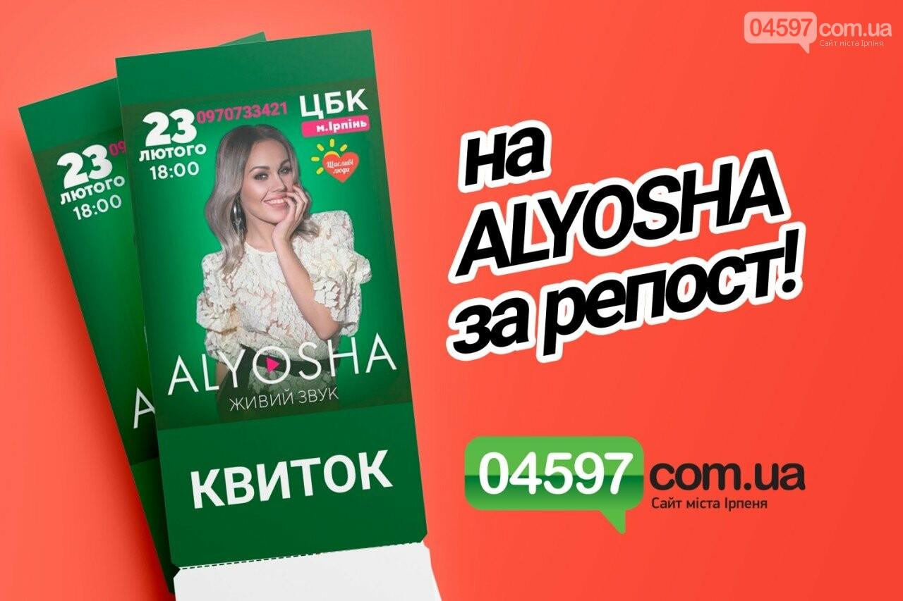 Конкурс: виграй квитки на Alyosha, фото-1