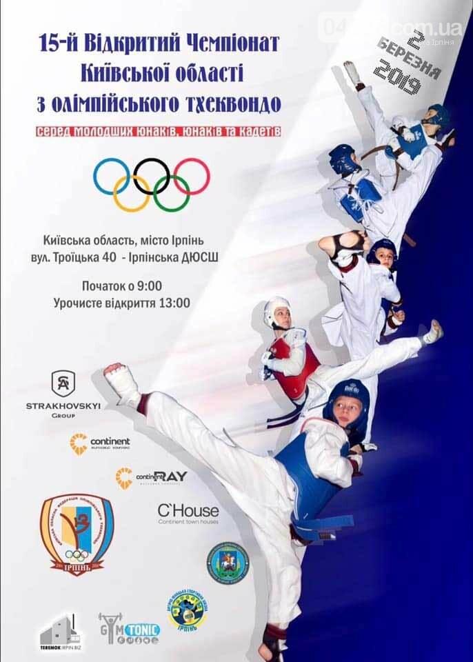 В Ірпені пройде Чемпіонат Київської області з тхеквондо, фото-1