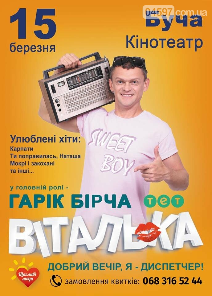 В Бучі виступить Віталька (Гарік Бірча), фото-1