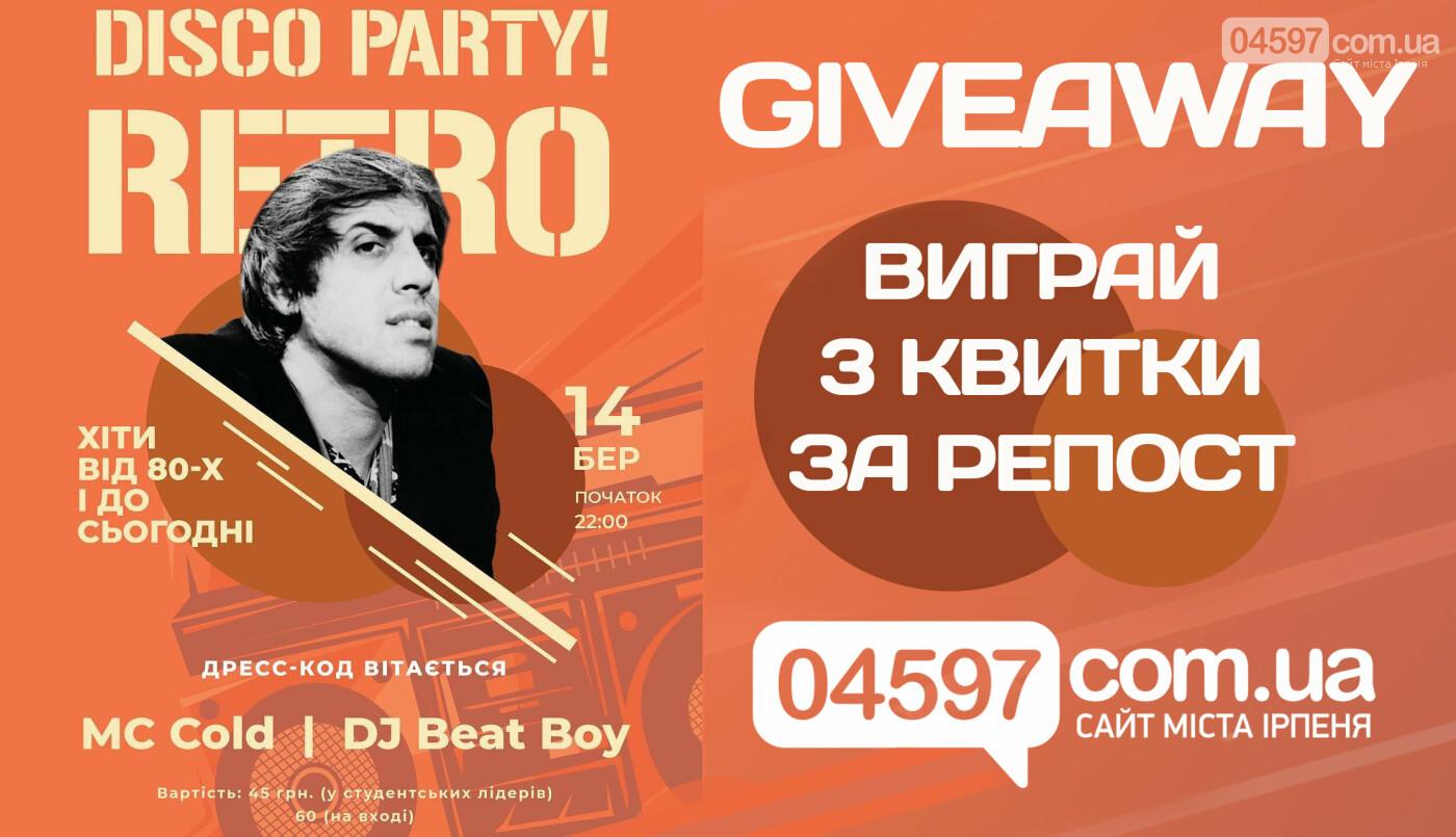 Конкурс: виграй квитки на Ретро Party, фото-1