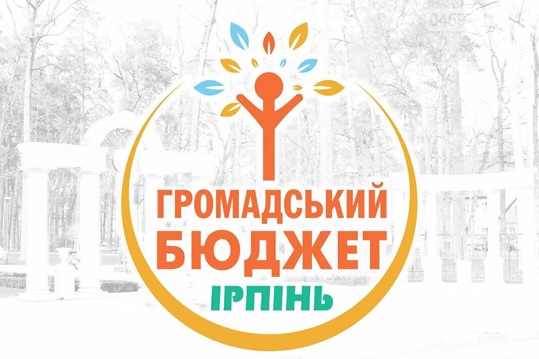 """В Ірпені почався проект """"Громадський бюджет-2019"""", фото-1"""