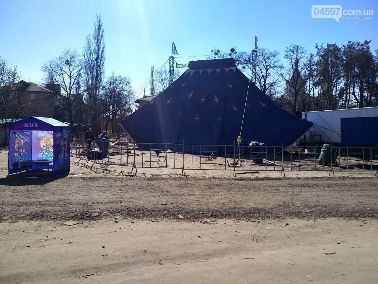 В Ірпені гастролюватиме цирк, фото-1