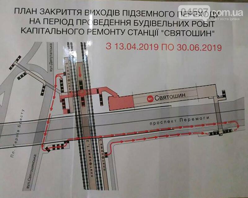 """Виходи з метро на станції """"Святошин""""  перекривають через ремонтні роботи, фото-1"""
