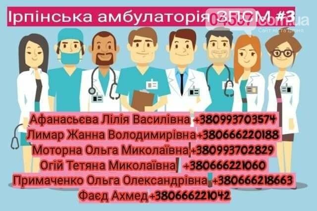 Контактні телефони сімейних лікарів Ірпінського регіону, фото-3