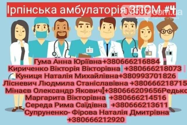 Контактні телефони сімейних лікарів Ірпінського регіону, фото-4