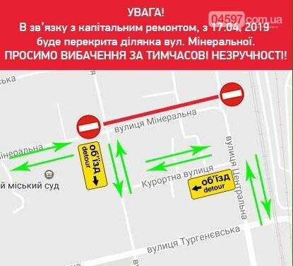 Завтра в Ірпені перекриють рух по вул. Мінеральній, фото-1