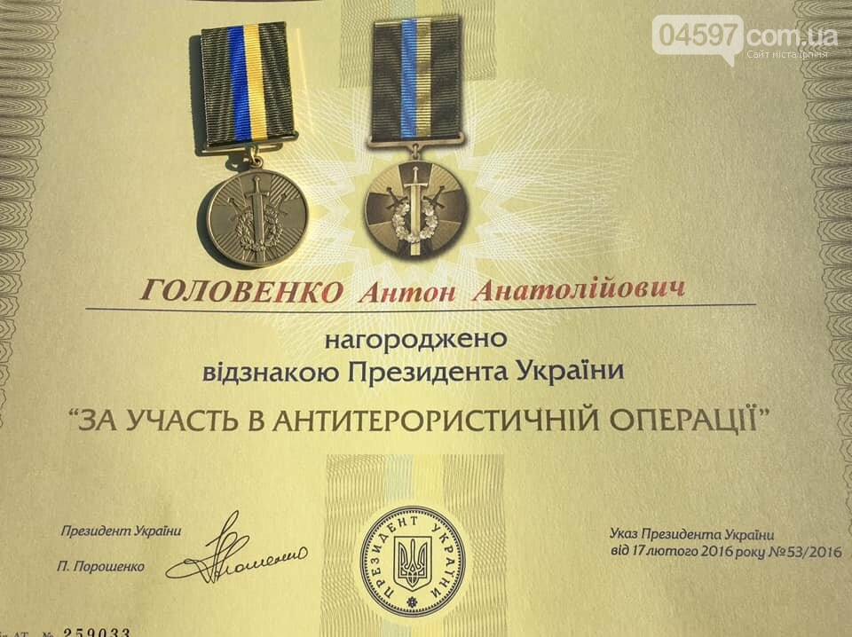 Президент нагородив ірпінських атовців, фото-6