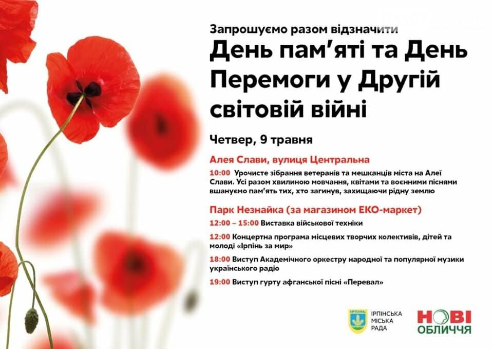 Афіша заходів у Приірпінні з нагоди Дня пам'яті та примирення і Дня перемоги, фото-2
