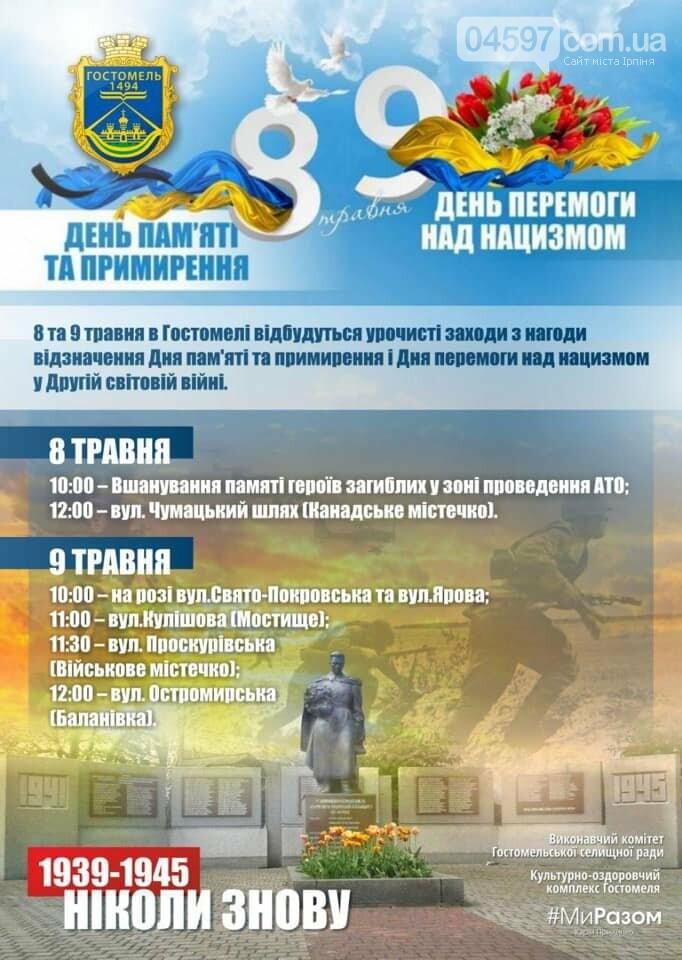 Афіша заходів у Приірпінні з нагоди Дня пам'яті та примирення і Дня перемоги, фото-3
