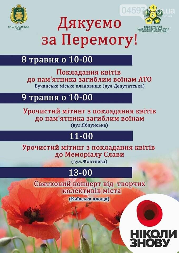 Афіша заходів у Приірпінні з нагоди Дня пам'яті та примирення і Дня перемоги, фото-4