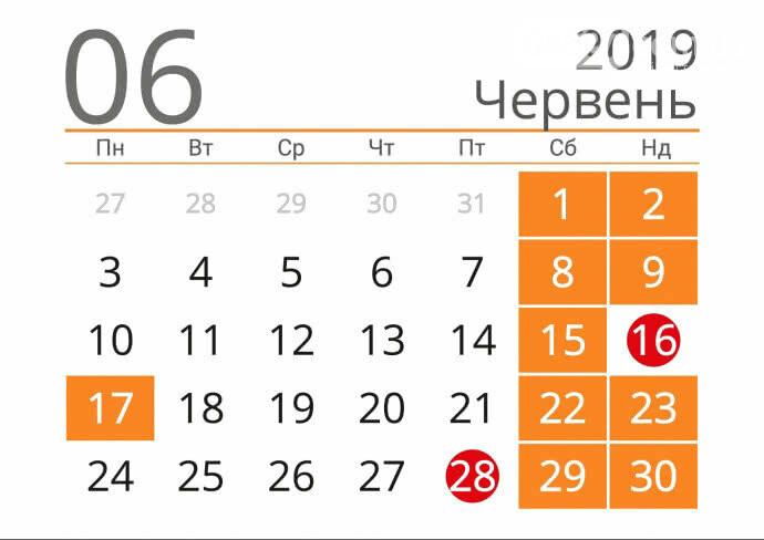 У червні ірпінчани двічі матимуть довгі вихідні, фото-1