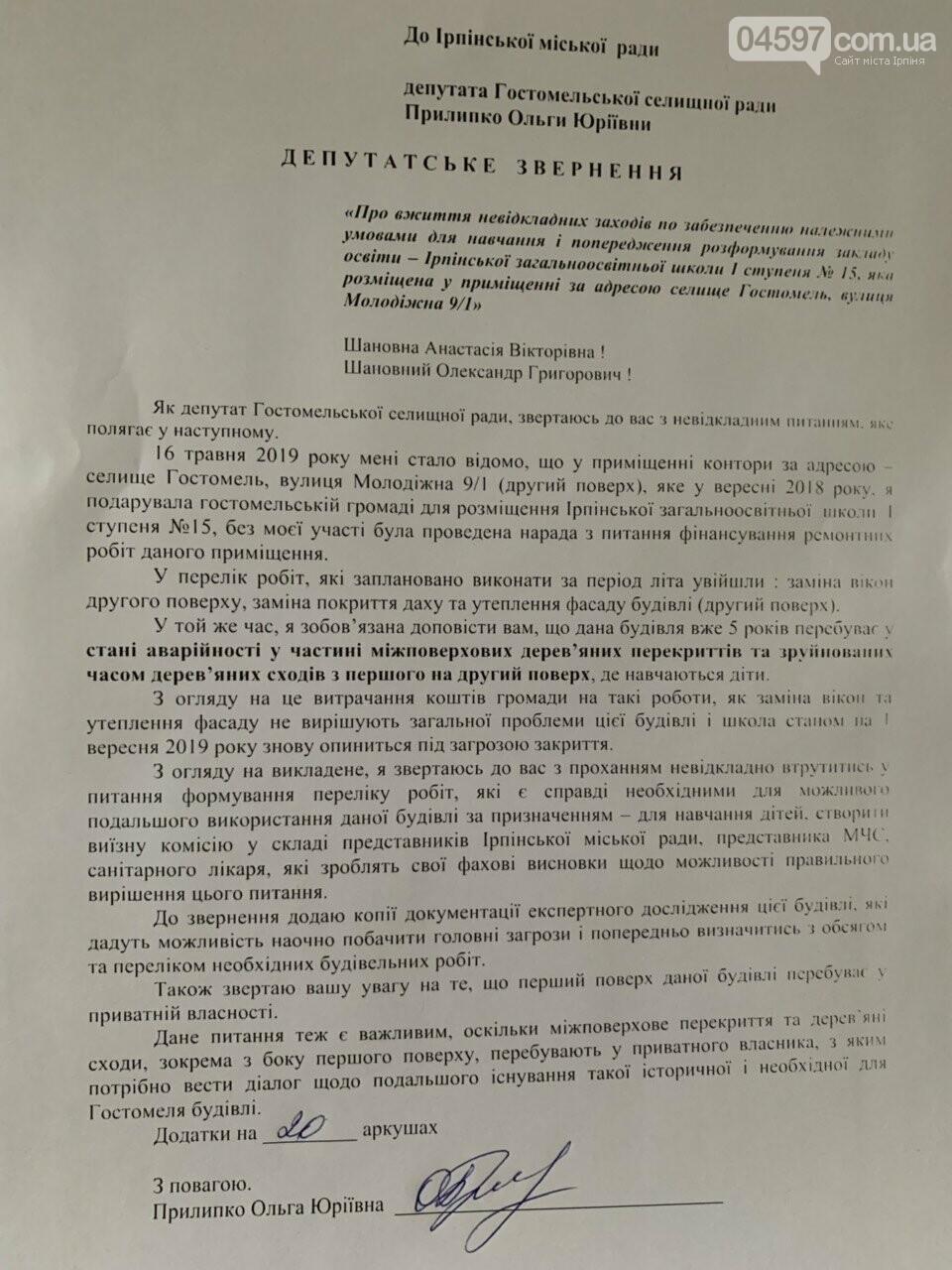 Ольга Прилипко: школа 15 потребує капітального ремонту, фото-8