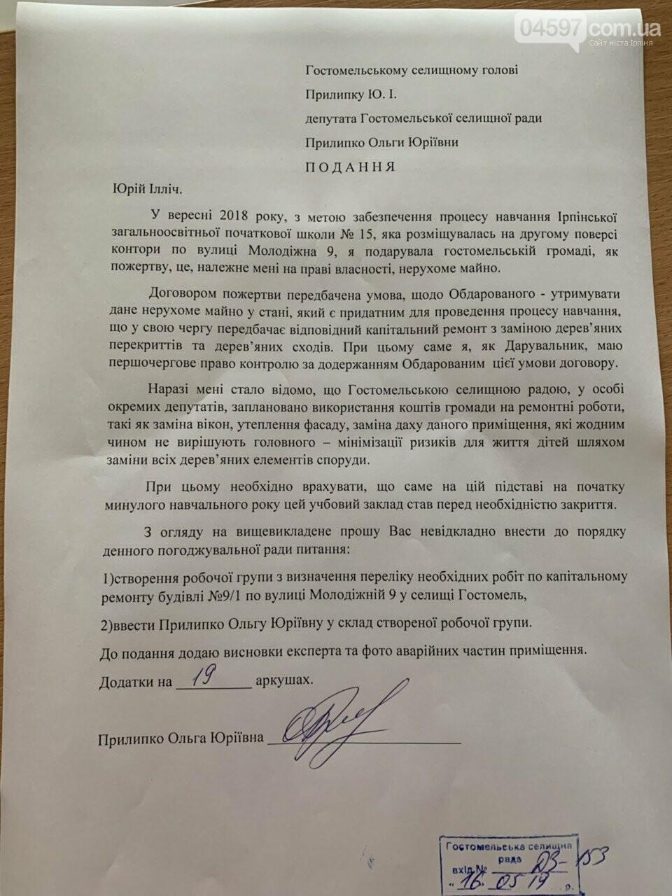 Ольга Прилипко: школа 15 потребує капітального ремонту, фото-7