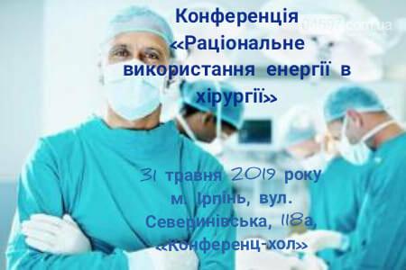 Хірургів Приірпіння запрошують на науково-практичну конференцію, фото-1