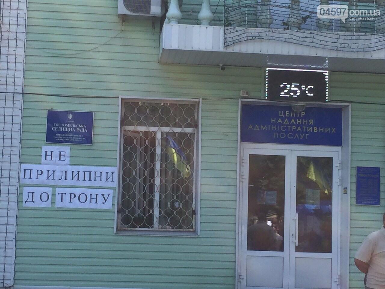 У Гостомелі - революція: вимагають відставки Прилипка, фото-4