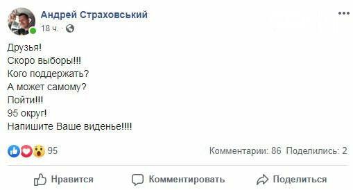 Андрій Страховський зробив заяву щодо виборів по 95 округу, фото-1