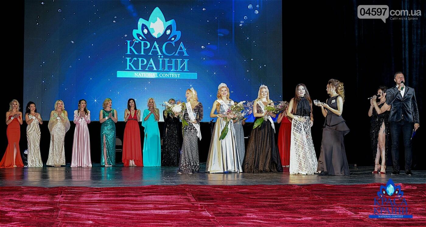 """Ірпінчанки не отримали титул """"Краса Країни 2019"""", фото-3"""