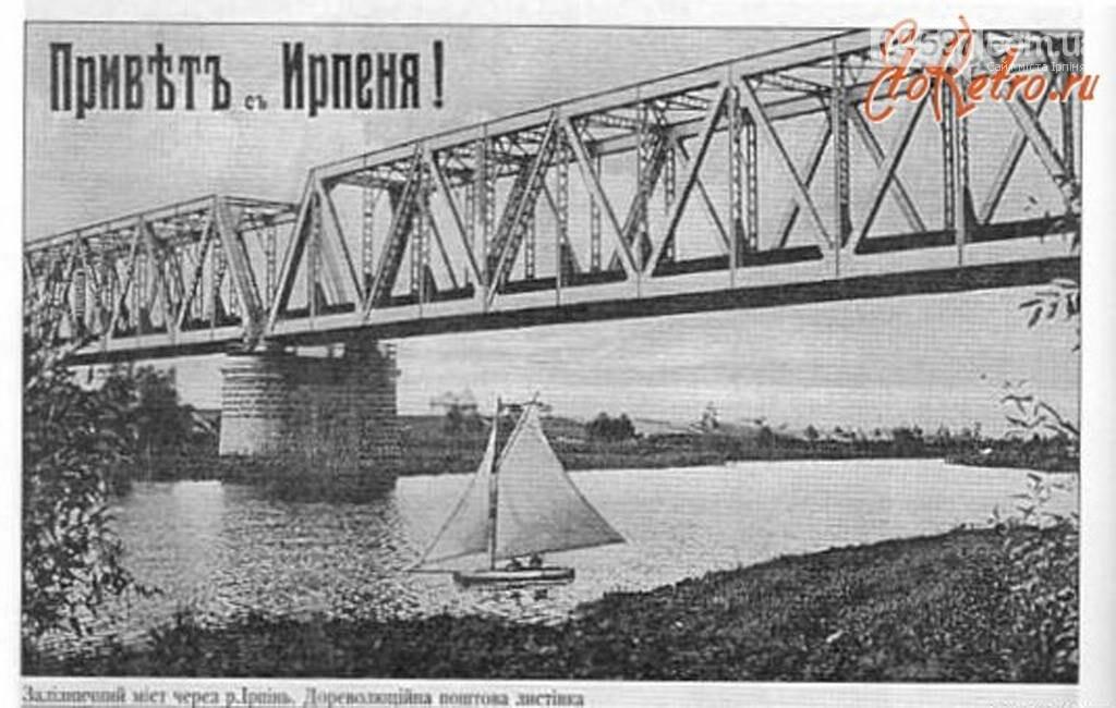 Історія ірпінського пляжу або як відпочивали дачники 100 років тому, фото-1