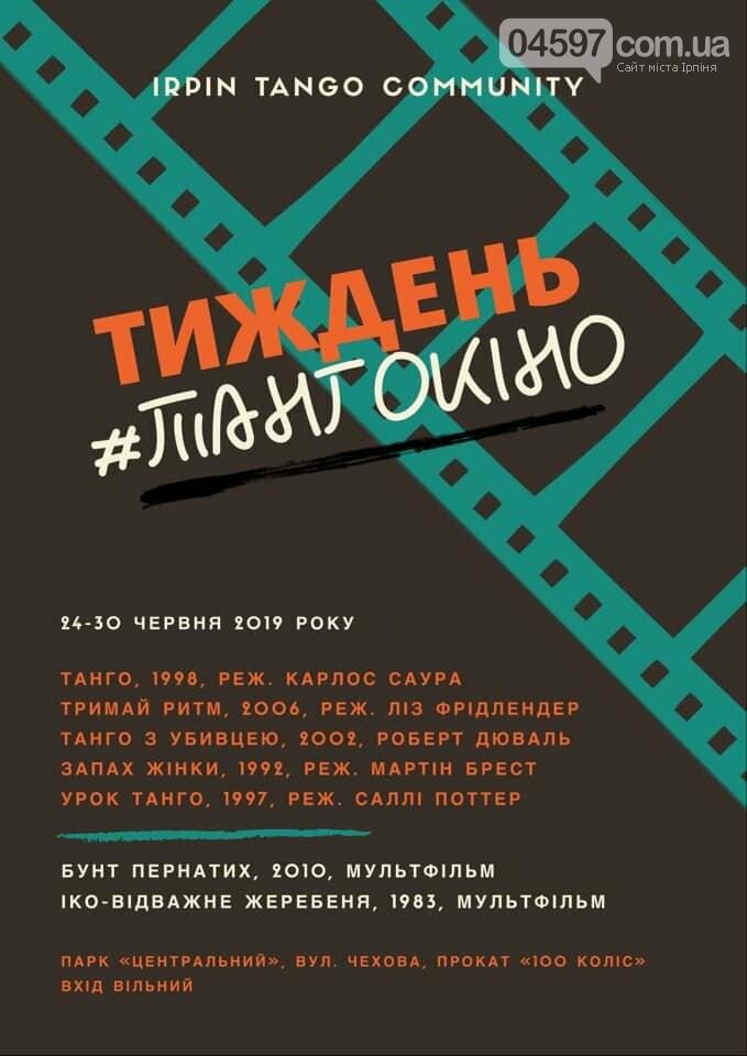 В Ірпені цілий тиждень показуватимуть кіно під відкритим небом про танго, фото-1