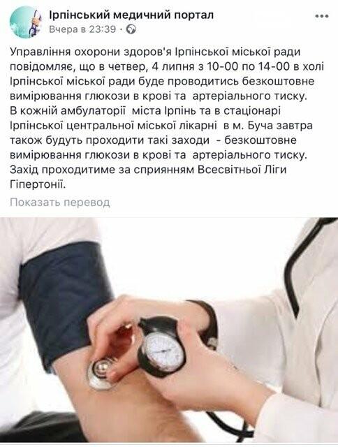 Сьогодні в Ірпені безкоштовно вимірюватимуть глюкозу і артеріальний тиск, фото-1