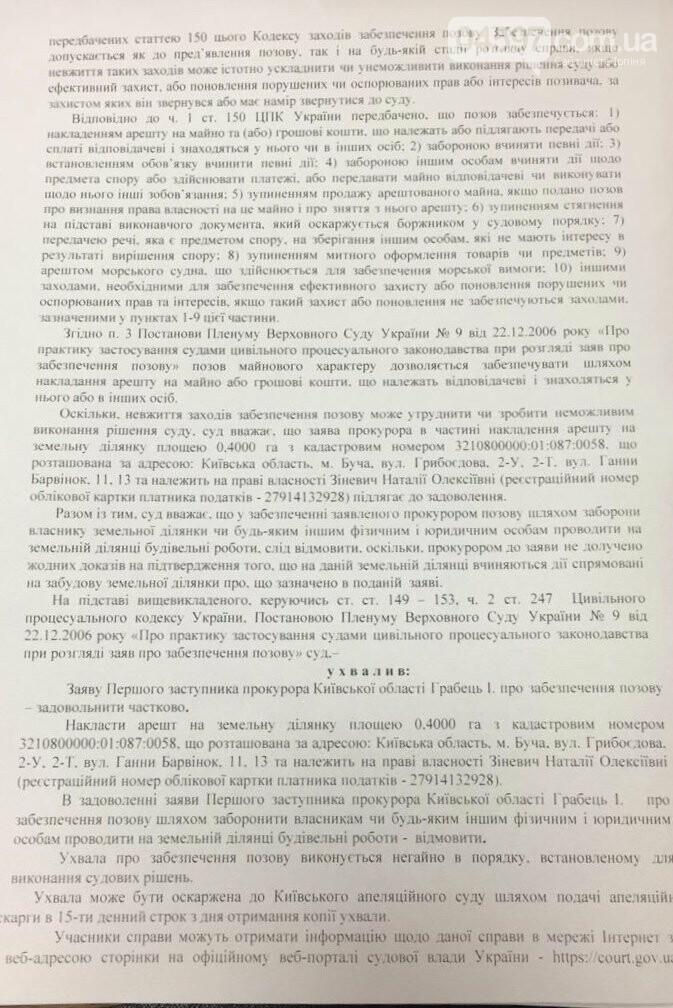 Суд арештував земельну ділянку Зіневича, фото-3