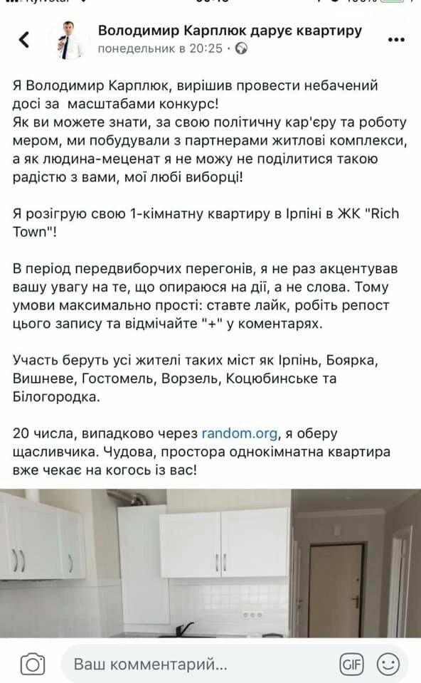Володимир Карплюк дарує квартиру-фейк, фото-1