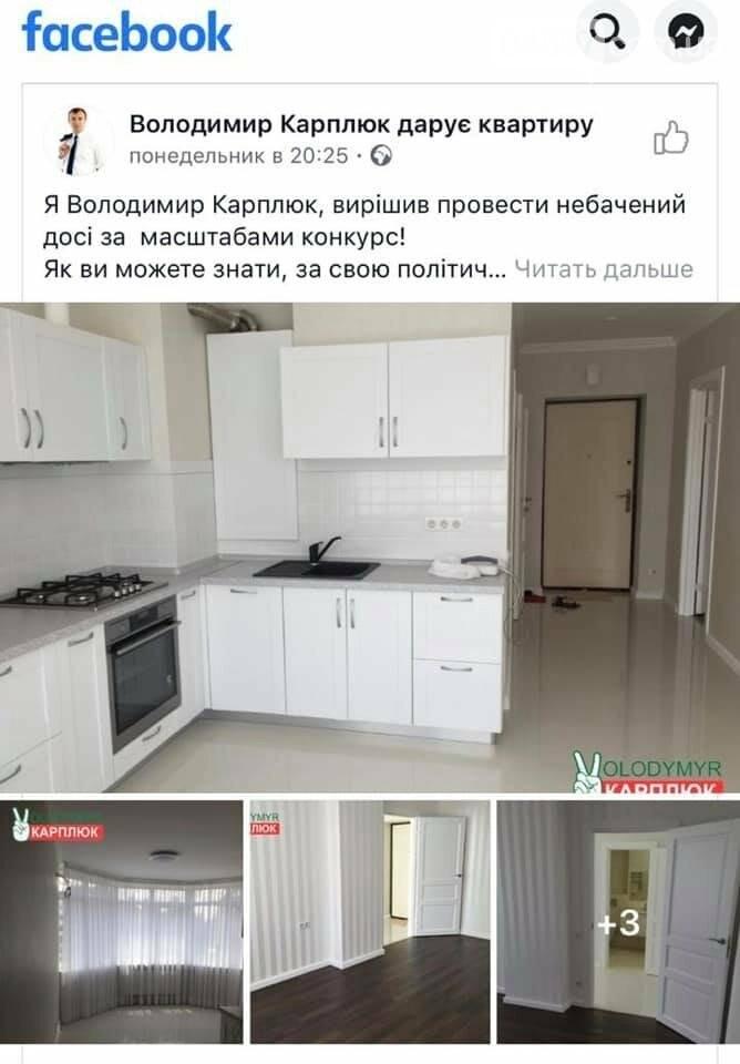 Володимир Карплюк дарує квартиру-фейк, фото-2