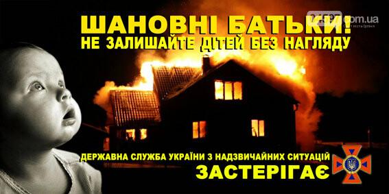 Рятувальники Київщини закликають батьків пильнувати за дітьми!, фото-1