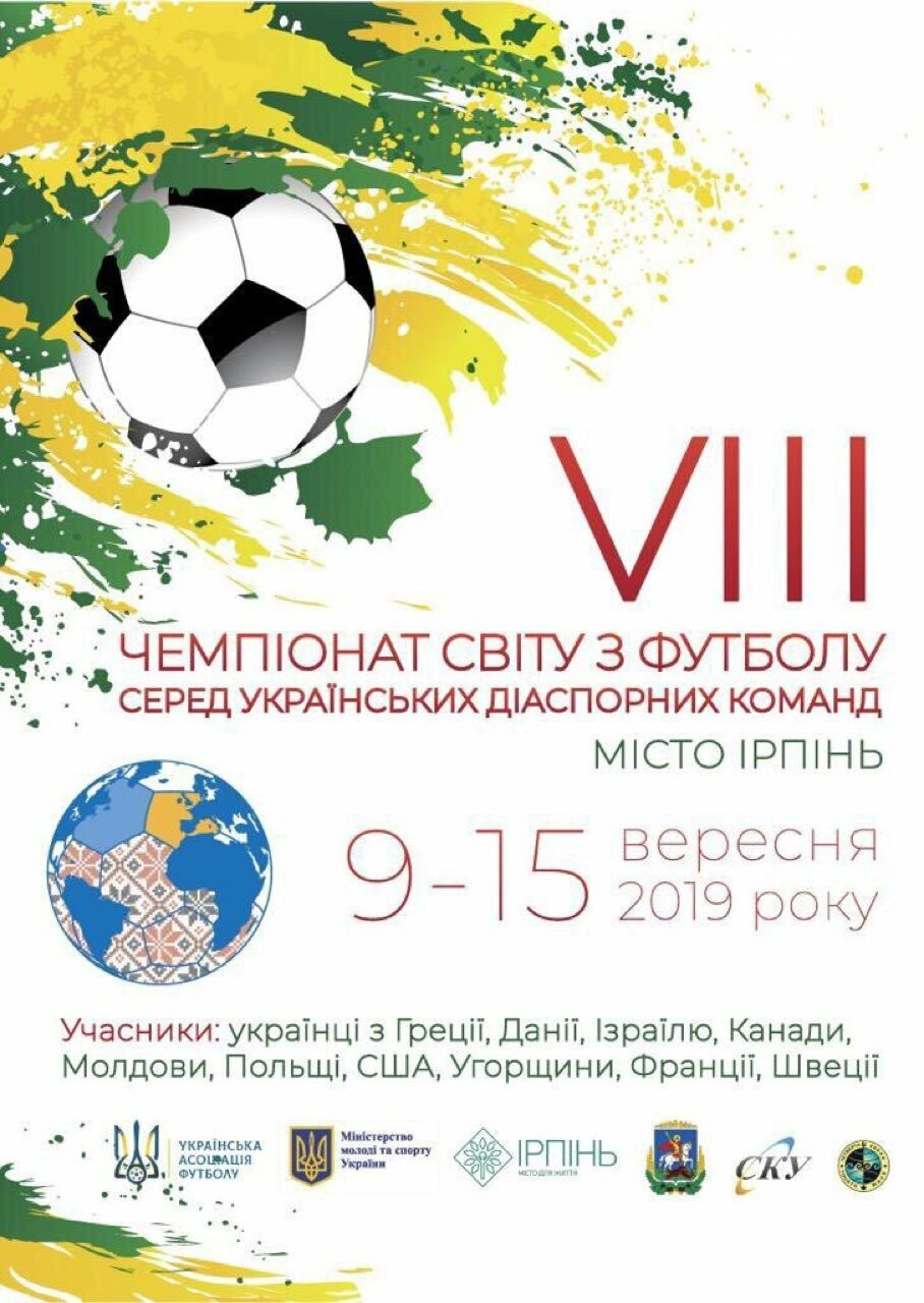 В Ірпені відбудеться VIII Чемпіонат світу з футболу серед українських діаспорних команд, фото-1