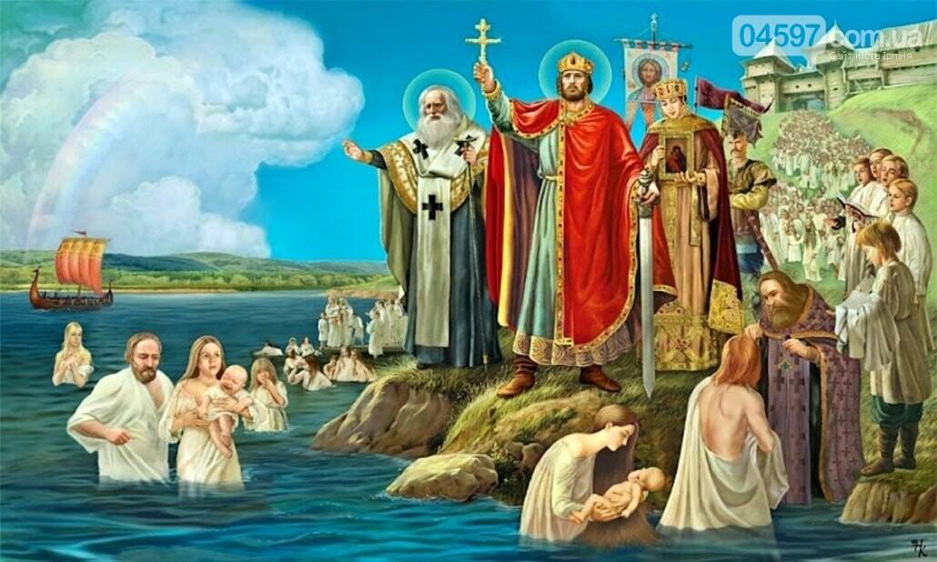 28 липня: День хрещення Київської Русі – України, фото-1