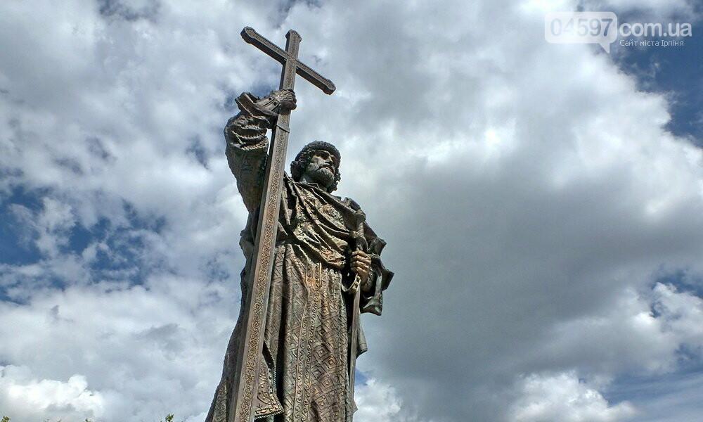 28 липня: День хрещення Київської Русі – України, фото-2