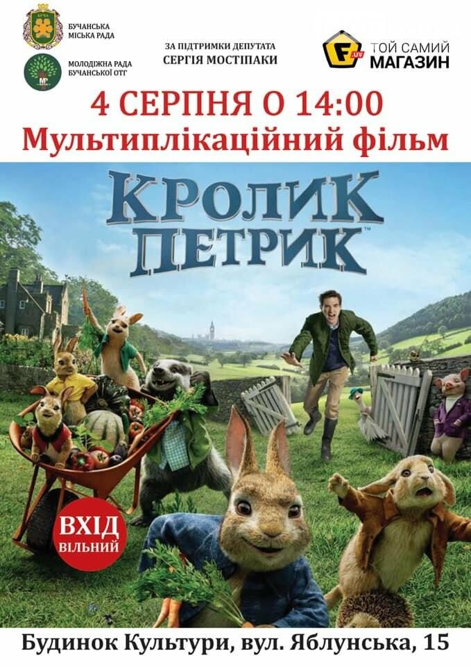 """В Бучі покажуть мультфільм """"Кролик Петрик"""", фото-1"""