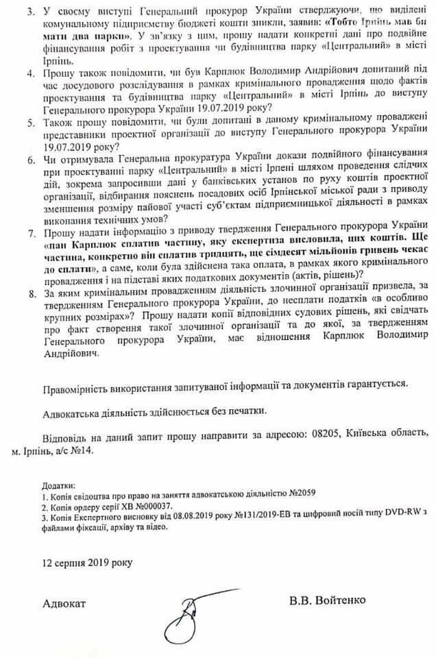 Карплюк хоче засудити Луценка, фото-2