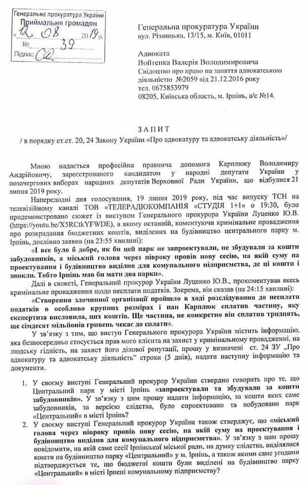 Карплюк хоче засудити Луценка, фото-1