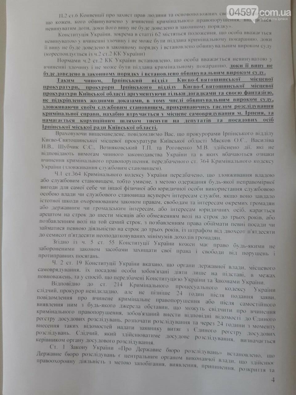 Бюро розслідувань займеться прокуратурою Ірпеня, фото-4