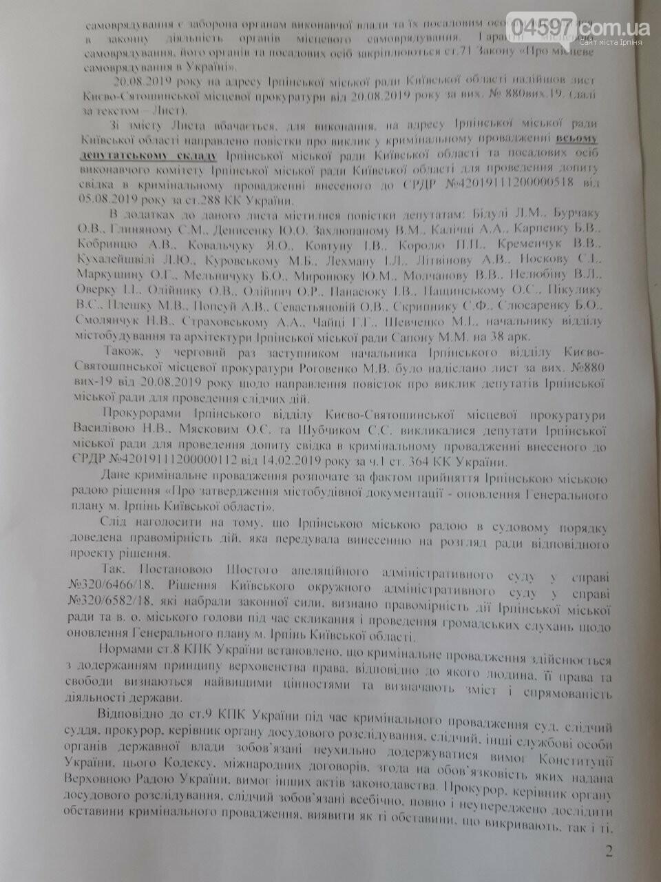 Бюро розслідувань займеться прокуратурою Ірпеня, фото-2