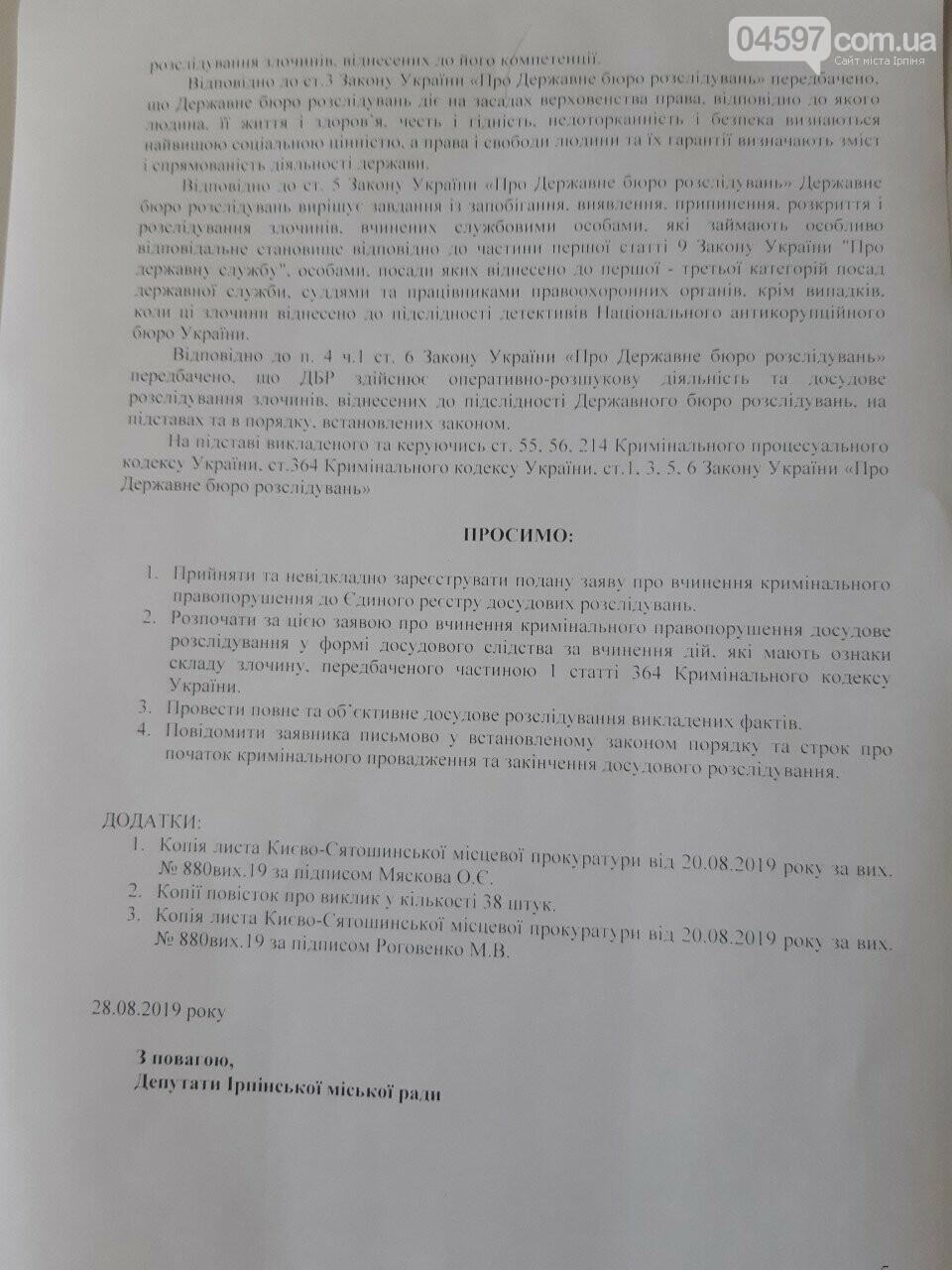 Бюро розслідувань займеться прокуратурою Ірпеня, фото-5
