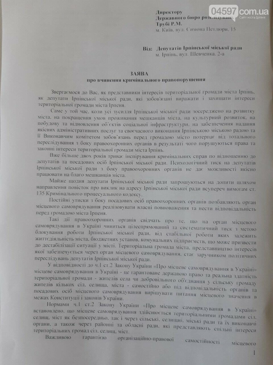 Бюро розслідувань займеться прокуратурою Ірпеня, фото-1